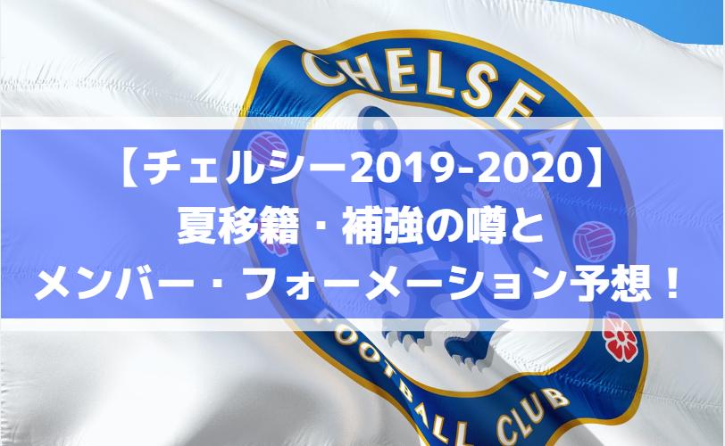 【チェルシー2019-2020】夏移籍・補強の噂とメンバー・フォーメーション予想!