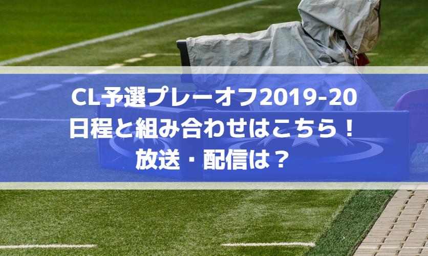 CL予選プレーオフ2019-20の日程と組み合わせはこちら!放送・配信は?
