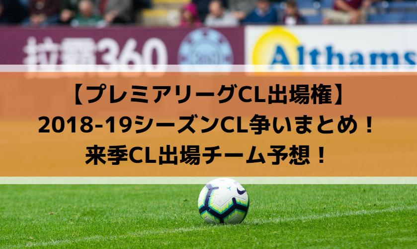 【プレミアリーグCL出場権】2018-19シーズンCL争いまとめ!来季CL出場チーム予想!
