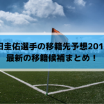 本田圭佑の移籍先予想2019!最新の移籍候補まとめ!