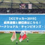 ICCサッカー2019結果速報と順位表はこちら!(インターナショナル・チャンピオンズ・カップ)