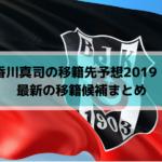 香川真司の移籍先予想2019!最新の移籍候補まとめ