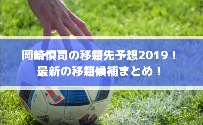 岡崎慎司の移籍先予想2019!最新の移籍候補まとめ!