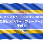 【レアルマドリード2019-2020】移籍の噂とメンバー・フォーメーション予想!