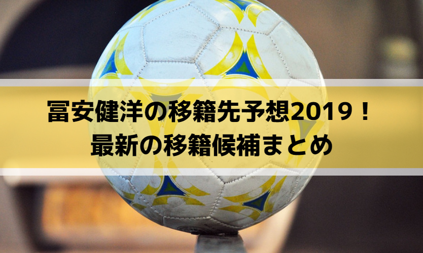 冨安健洋の移籍先予想2019!最新の移籍候補まとめ