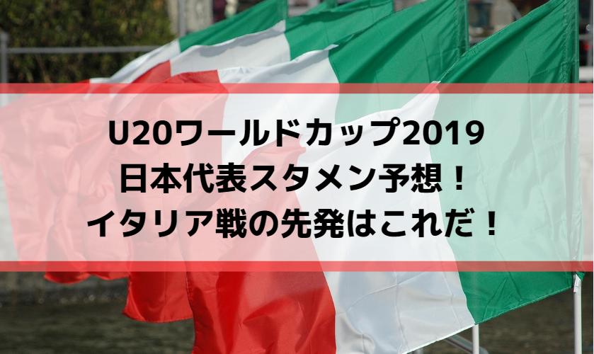U20ワールドカップ2019日本代表スタメン予想!イタリア戦の先発はこれだ!