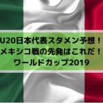 U20ワールドカップ2019日本代表スタメン予想!メキシコ戦の先発はこれだ!