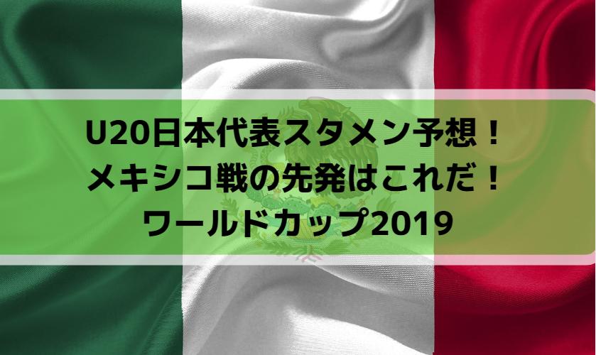 U20日本代表スタメン予想!メキシコ戦の先発はこれだ!ワールドカップ2019