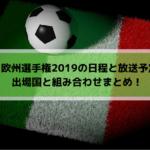 u21欧州選手権2019の日程と放送予定は?出場国と組み合わせまとめ!