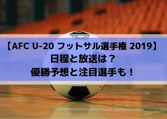 U20フットサル選手権2019の日程と放送は?優勝予想と注目選手も!