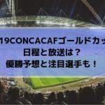 2019CONCACAFゴールドカップの日程と放送は?優勝予想と注目選手も!