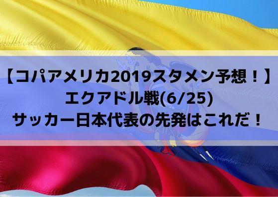 エクアドル戦スタメン予想!コパアメリカ2019サッカー日本代表の先発はこれだ!(2019/6/25)