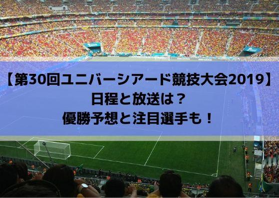 ユニバーシアードサッカー2019の日程・結果速報と放送は?優勝予想と注目選手も!