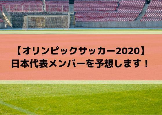 東京オリンピックサッカー2020日本代表予想!メンバー・スタメン・フォーメーションはこれだ!