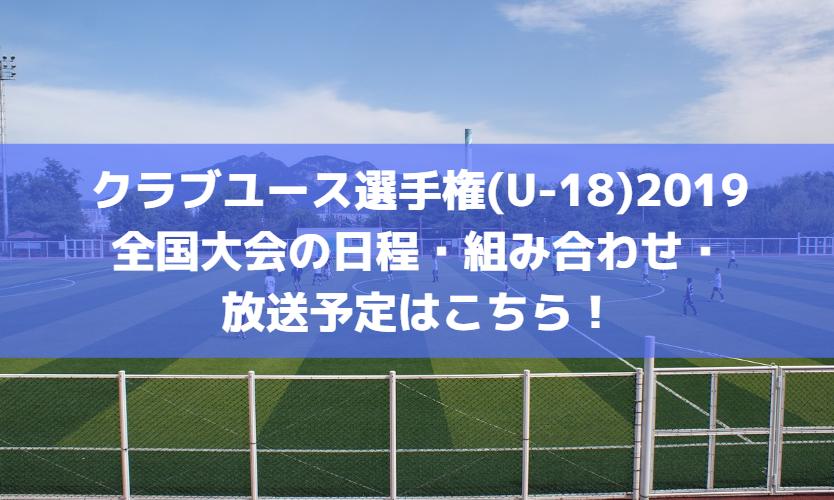 クラブユースU18選手権2019全国大会の日程・組み合わせ・放送予定はこちら!