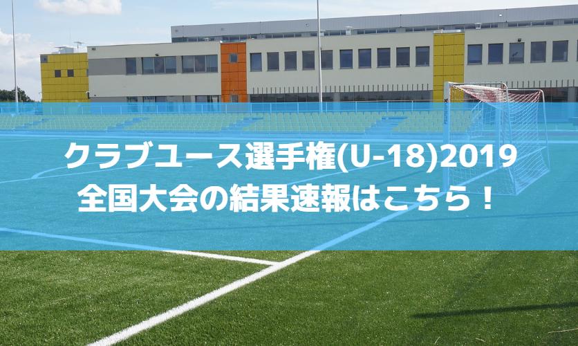 クラブユースU18選手権2019の結果速報はこちら!