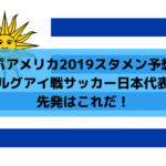 コパアメリカ2019スタメン予想!ウルグアイ戦サッカー日本代表の先発はこれだ!