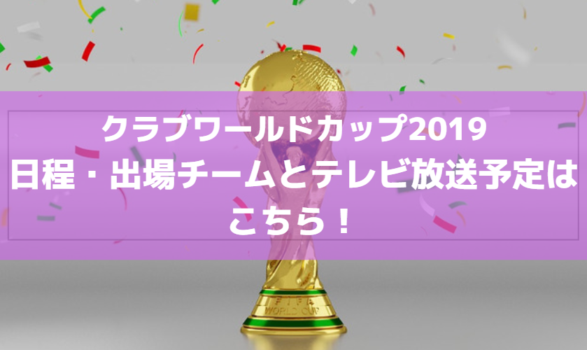 ワールド カップ クラブ サッカー