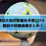鎌田大地の移籍先予想2019!最新の移籍候補まとめ