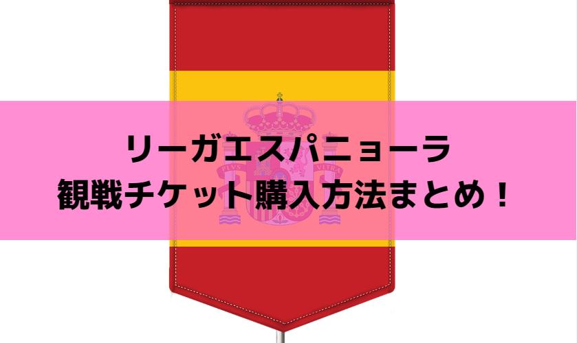 リーガエスパニョーラ観戦チケット購入方法まとめ!