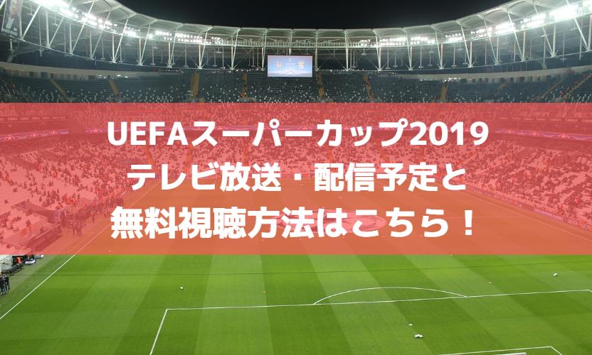 UEFAスーパーカップ2019のテレビ放送・配信予定と無料視聴方法はこちら!