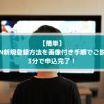 【簡単】DAZN新規登録方法を画像付き手順でご説明!3分で申込完了!
