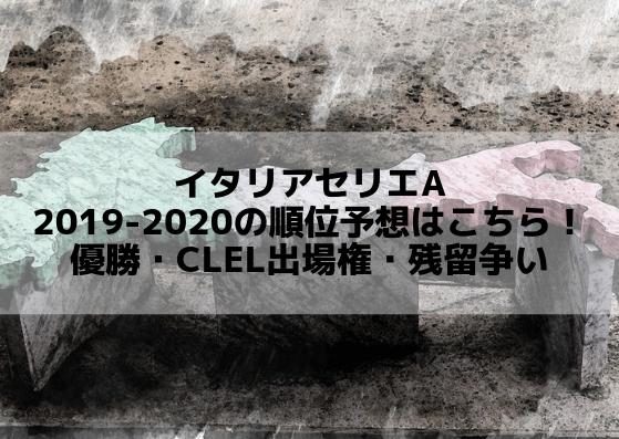 イタリアセリエA2019-2020順位予想はこちら!(優勝・CLEL出場権・降格争い)