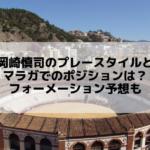 マラガ岡崎慎司のプレースタイルとポジションは?フォーメーションも予想!