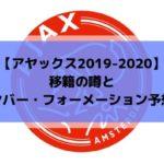 【アヤックス2019-2020】移籍情報・補強の噂とメンバー・フォーメーション予想!