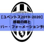 【ユベントス2019-2020】移籍情報・補強の噂とメンバー・フォーメーション予想!
