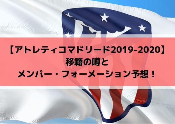 【アトレティコマドリード2019-2020】移籍情報・補強の噂とメンバー・フォーメーション予想!