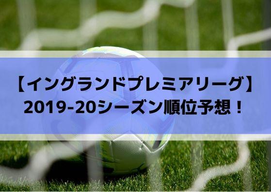 イングランドプレミアリーグ2019-2020順位予想はこちら!(優勝・CLEL出場権・降格争い)