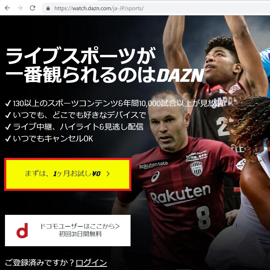 DAZNトップ画面
