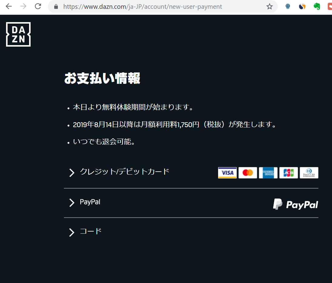 DAZNお支払情報