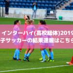 インターハイ(高校総体)2019女子サッカーの結果速報はこちら!