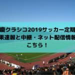 早慶クラシコ2019サッカー定期戦の結果速報と中継・ネット配信情報はこちら!