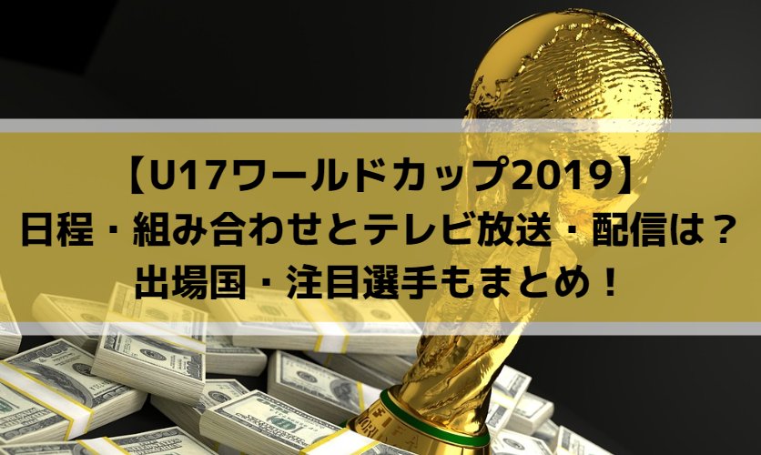 【U17ワールドカップ2019】日程・組み合わせとテレビ放送・配信は?出場国・注目選手もまとめ!