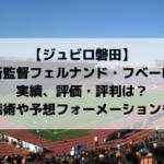 ジュビロ磐田新監督フベロの実績と評判・年俸は?戦術や予想フォーメーションも!