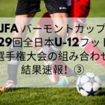 バーモントカップ2019全国大会の結果速報(グループI・J・K・L)と動画配信はこちら!(第29回全日本U-12フットサル選手権大会)
