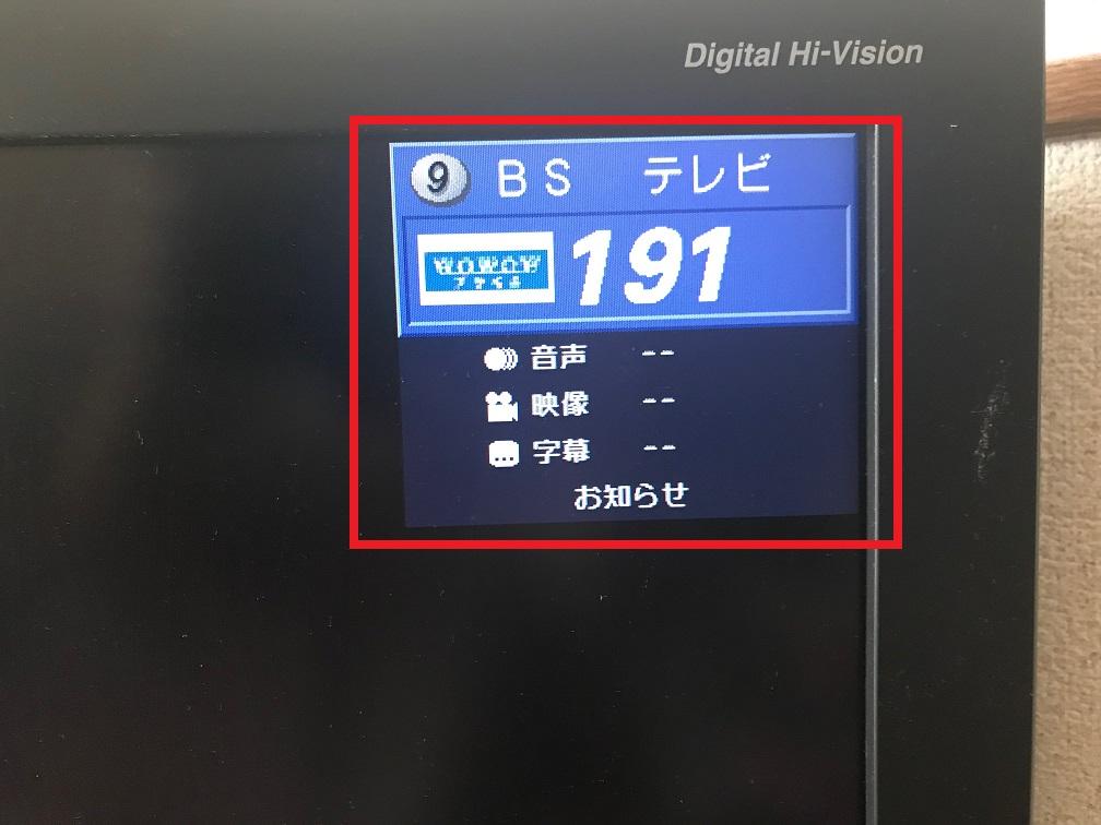 チャンネル191確認