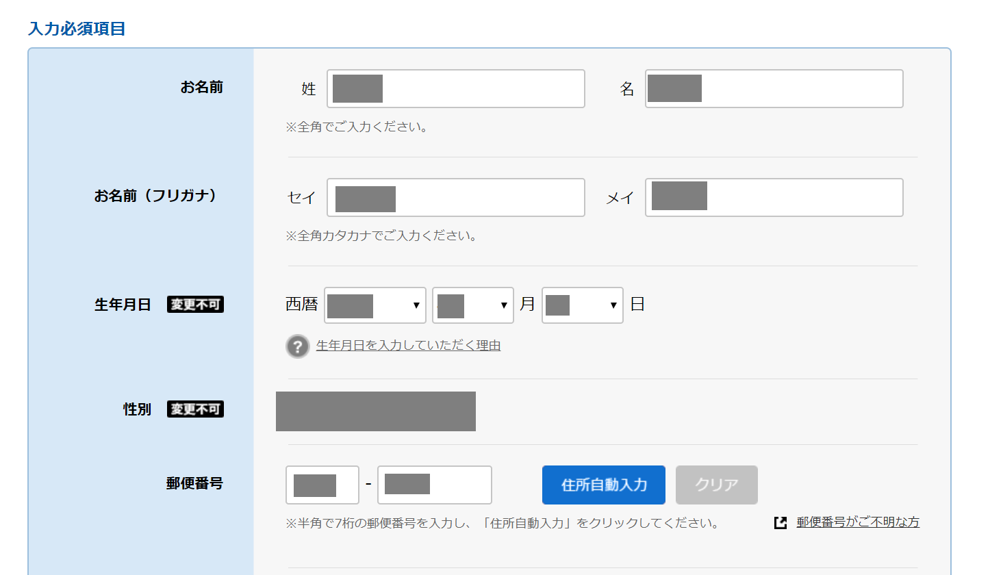 登録情報1