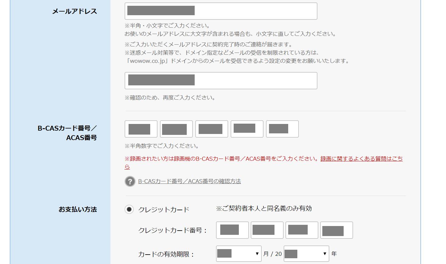 登録情報3
