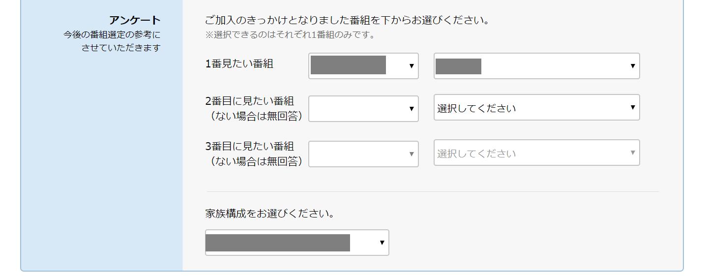 登録情報4