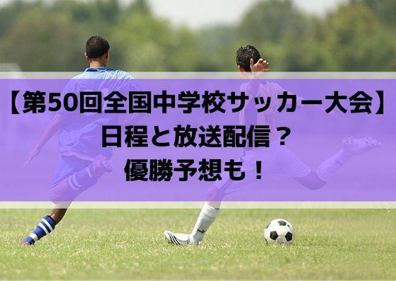 全中サッカー2019(全国中学校体育大会)の日程・組み合わせと放送は?優勝予想も!