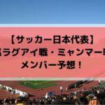 サッカー日本代表9月メンバーとスタメン・フォーメーション予想!(キリンチャレンジカップ2019・2022W杯2次予選)