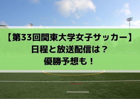 関東大学女子サッカーリーグ戦2019の日程・組み合わせと放送は?優勝予想も!