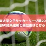 【関東大学女子サッカーリーグ戦2019】1部の結果速報と順位表はこちら!