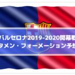 バルセロナ2019-2020開幕戦スタメン・フォーメーション予想!