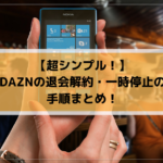 DAZNの退会解約・一時停止の手順まとめ!