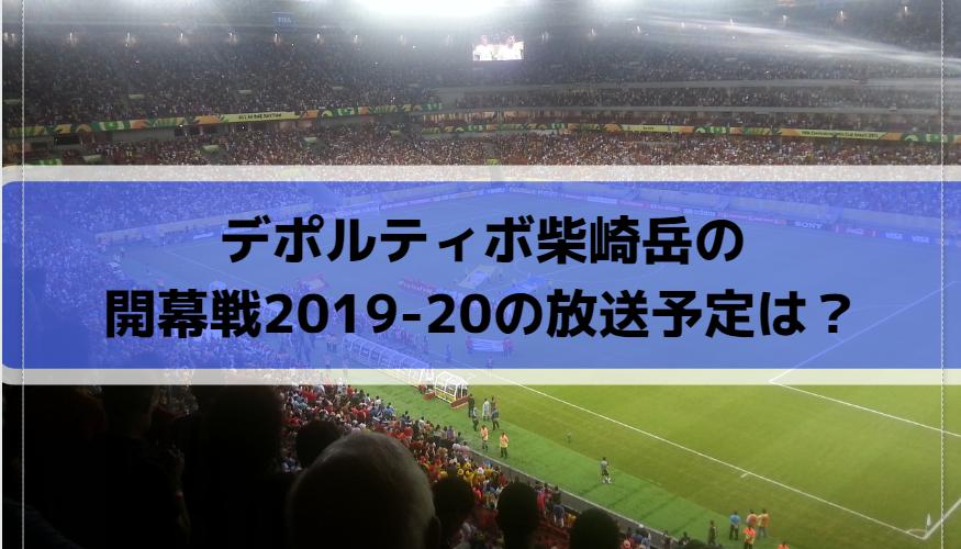 デポルティボ柴崎岳の開幕戦2019-20の放送予定は?